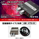シエクル Siecle ATブースター 配線接続タイプ/汎用 【ATB-00】
