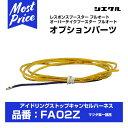 シエクル Siecle オプションパーツ 【FA02Z】 アイドリングス...