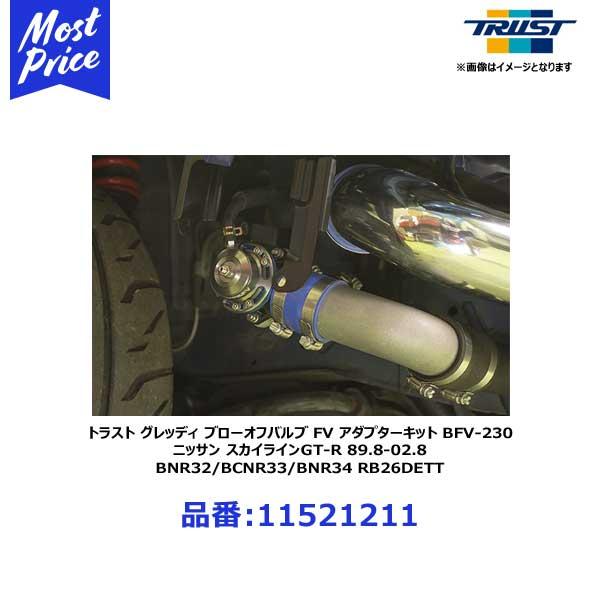 排気系パーツ, ブローオフバルブ  FV GT-R 89.8-02.8 BNR32BCNR33BNR34 RB26DETT11521211 TRUST GREDDY BLOWOFFVALVE ADAPTER KIT NISSAN SKYLINE 32GTR 33GTR 34GTR