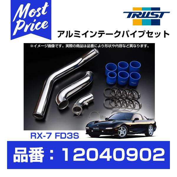 冷却系パーツ, インタークーラー TRUST GReddy RX-7 FD3S 13B-REW 96.01-02.08 12040902 MAZDA INTAKE PIPE SET