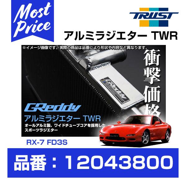 冷却系パーツ, ラジエーター TRUST GReddy TWR RX-7 FD3S 13B-REW 91.11-02.08 50mm 12043800 TWR MAZDA RX7