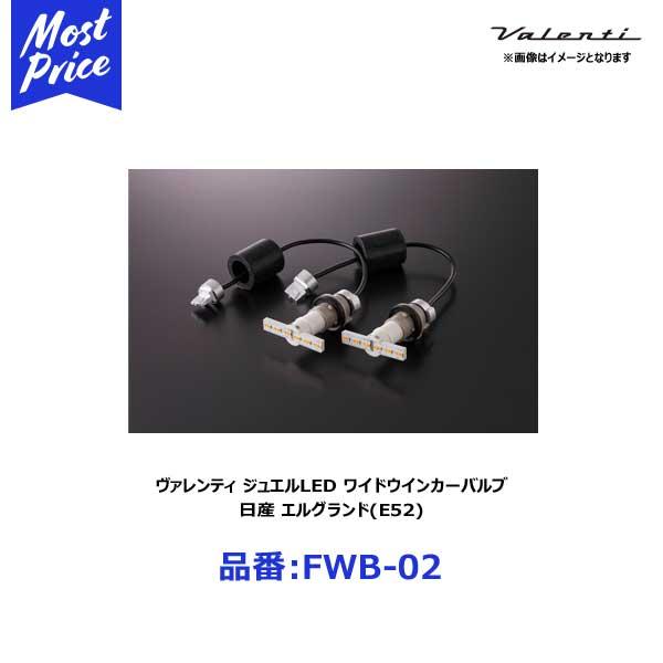 ライト・ランプ, フォグランプ・デイランプ  Valenti LED 2 (E52)FWB-02 led e52