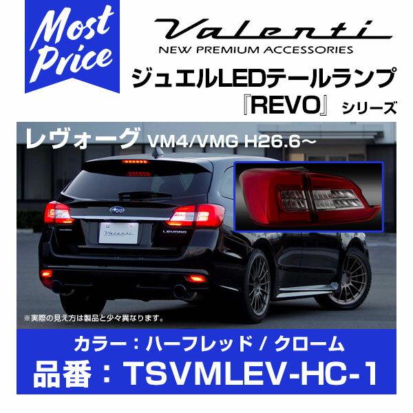 ライト・ランプ, ブレーキ・テールランプ  LED REVO VM4VMG H26.6- TSVMLEV-HC-1 VALENTI JEWEL LED SUBARU LEVORG