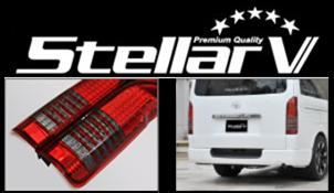 ステラファイブ(StellaV) 136個 LED テールランプ レッド/スモーク  ハイエース/レジアスエース200系 車検対応 1年保証 送料無料!