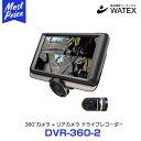 ワーテックス ドライブレコーダー 【DVR-360-2】 カメラ360° 超広角視野 リアカメラ付き