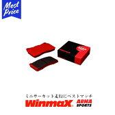 WinmaX SPORTS AP2 TOYOTA アルテッツァ・ジータ フロント用 【品番282】 型式SXE10 MT 年式98.10-01.05