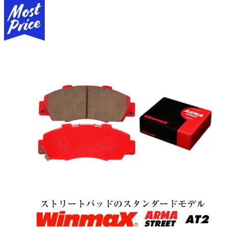 ウィンマックス WinmaX STREET AT2 NISSAN ローレル リア用 【品番256】 型式C33 Rear PAD 90.04- 年式