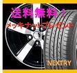 【タイヤ&アルミホイールセット】 N-WGN カスタム JH1,JH2 SMACK CORSAIR 1445+45 4-100 P 【ブリヂストン/BRIDGESTONE】 NEXTRY 155/65R14