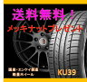 【タイヤ&アルミホイールセット】 スカイライン NV36 CDM1 1770+48 5-114 マットブラック 【クムホ/KUMHO】 KU39/KU31/HS51 225/55R17
