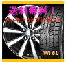 【スタッドレスタイヤ&アルミホイールセット】 ウイングロード NY12 SMACK VI-R(スマック) 1455+43 4-100 【クムホ/KUMHO】 WI61 175/70R14