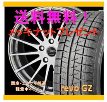 【スタッドレスタイヤ&アルミホイールセット】 プレマシー CWEAW CDF1(クリエイティブ ディレクション) 1560+53 5-114 シルバー 【ブリヂストン/BRIDGESTONE】 REVO GZ 195/65R15 純正15インチ