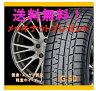 【スタッドレスタイヤ&アルミホイールセット】 アコード CL8 CDS1 1560+53 5-114 ガンメタ 【ヨコハマ/YOKOHAMA】 IG50 195/65R15