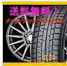 【スタッドレスタイヤ&アルミホイールセット】 セルボ HG21HS SEIN RACING(ザイン レーシング) 1445+45 4-100 【ヨコハマ/YOKOHAMA】 IG50 165/55R14 純正14インチ