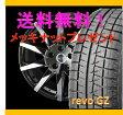 【スタッドレスタイヤ&アルミホイールセット】 フレアワゴン MM32S SMACK SFIDA(スマック スフィーダ) 1445+45 4-100 【ブリヂストン/BRIDGESTONE】 REVO GZ 155/65R14 純正14インチ