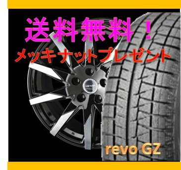 【スタッドレスタイヤ&アルミホイールセット】 エアトレック CU5W SMACK SFIDA(スマック スフィーダ) 1665+38 5-114 【ブリヂストン/BRIDGESTONE】 REVO GZ 215/60R16