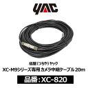 YAC ヤック トラック用バックモニター オプション カメラ用中...