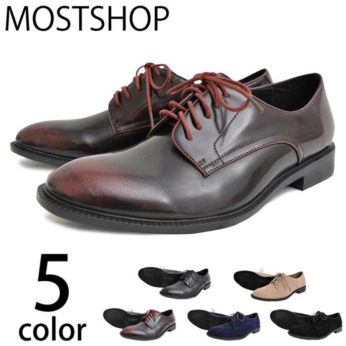 送料無料 カジュアルシューズ メンズ 短靴 レースアップ ローカット オックスフォードシューズ メンズ靴 ドレスシューズ フェイクレザー フェイクスウェード プレーントゥ ビジネスシューズ メンズカジュアル 紳士靴 通販 新作 男性 MOSTSHOP