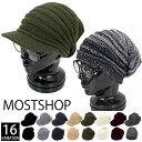 メール便送料無料 キャップ メンズ ニット帽 キャスケット ニットキャップ MOSTSHOP ネコポス