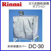 リンナイ乾太くんRDT-30用本体保護カバー3kgタイプDC-30【衣類乾燥機部材】