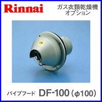 リンナイ乾太くんパイプフードφ100DF-100