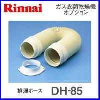 リンナイ乾太くん排湿ホースDH-85衣類乾燥機部材