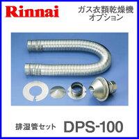 リンナイ乾太くん排湿管セットDPS-100衣類乾燥機部材【衣類乾燥機部材】