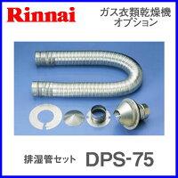リンナイ乾太くん排湿管セットDPS-75【衣類乾燥機部材】