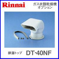 乾太くん排湿トップDT-40NF【衣類乾燥機部材】