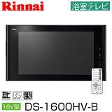 浴室テレビ リンナイ 16V型 DS-1600HV-B ブラック 地上デジタルハイビジョン