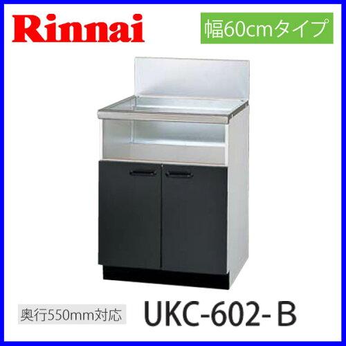 リンナイ システムアップ キャビネット 後板スライドタイプ UKC-602-B