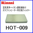 【交換用】リンナイ ガスファンヒーター空気清浄交換用フィルター HOT-009