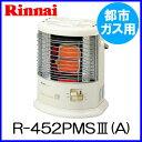 ガスストーブ リンナイ R-452PMS3(A) 都市ガス12A/13A用 リンナイ ストーブ 【電気不要】【送料無料】【ストーブ】【暖房器具】【ガス…