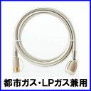 【おすすめ】専用ガスコード 長さ0.5メートル(ガスファンヒーター ガスマイコン炊飯器 ガスストーブ...