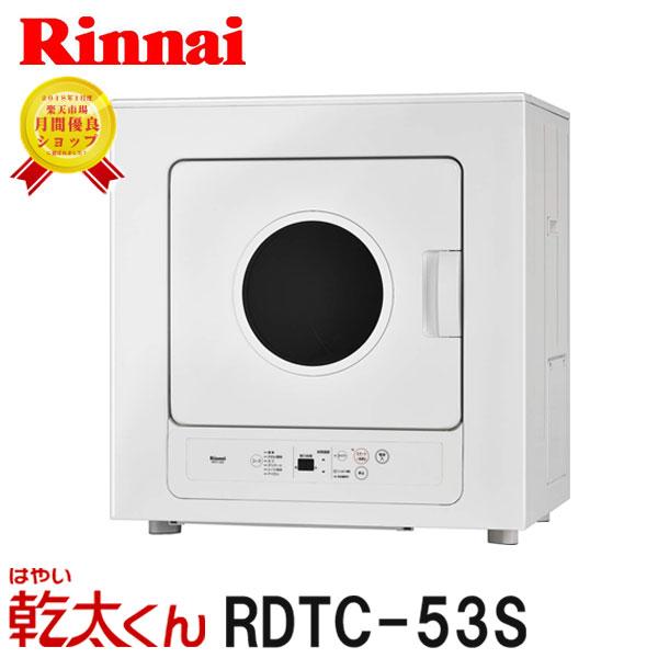 【業務用】リンナイ ガス衣類乾燥機 乾太くん ピュアホワイト RDTC-53S 乾燥容量5.0kg 都市ガス プロパンガス用