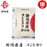 【お米】新潟県産コシヒカリ 10kg 【おこめ】【伊丹米】