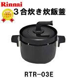 炊飯釜 つつみ炊きKAMADO 3合炊き炊飯釜 RTR-03E