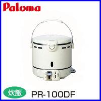 ガス炊飯器PR-100DFパロマシンプルタイプDFシリーズ