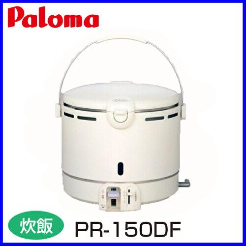 パロマ PR-150DF 8.3合炊き シンプルタイプ DFシリーズ パロマ 炊飯器 おすすめ 【...