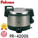 パロマ ガス炊飯器 2升炊き PR-4200S 電子ジャー付 ゴム管接続