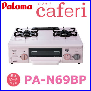 【caferi】ガスコンロ 都市ガス12A/13A用 プロパン プロパンガス用 PA-N69B…