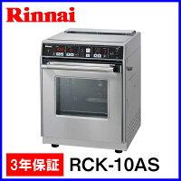RCK-10AS/ガスオーブン/コンベック