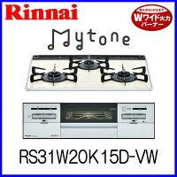【Mytone】ビルトインコンロビルトインガスコンロMytone「マイトーン」RS31W20K15D-VWリンナイパールクリスタル幅60cm【送料無料】