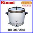 【おすすめ】ガス炊飯器 リンナイ 業務用炊飯器 卓上型 普及タイプ RR-20SF2 9.5ゴム管接続【送料無料】