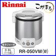 【こがまる】ガス炊飯器 RR-050VM-W 5合炊き リンナイ 炊飯器 グレイッシュホワイト おすすめ【送料無料】