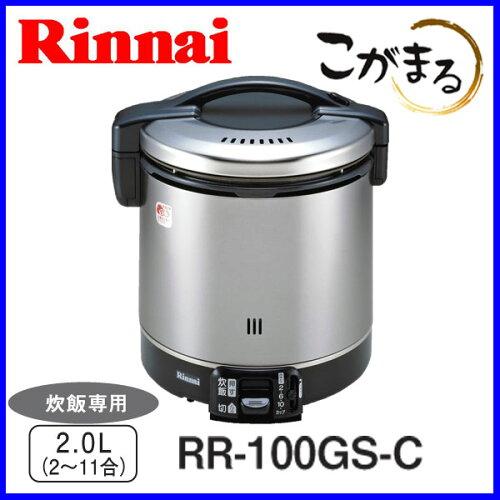 ガス炊飯器 炊飯のみ RR-100GS-C 11合炊き ブラック リンナイ 炊飯器 おすすめ 【送...