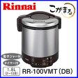 【こがまる】ガス炊飯器 RR-100VMT-DB 10合炊き リンナイ こがまる ガス炊飯器 おすすめ【送料無料】