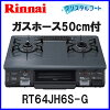 ガスコンロ都市ガス12A/13A用プロパン(LPG)用RT61GH1S-Bテーブルコンロ幅60cmリンナイ