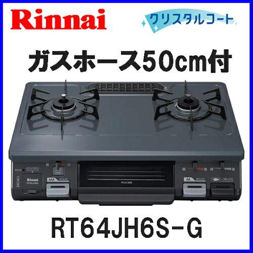 ガスコンロ リンナイ RT64JH6S-G 都市ガス12A/13A用 プロパン(LPG)用 ガステーブ...