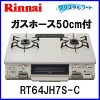【50cmホース付】ガスコンロリンナイRT64JH7S-C