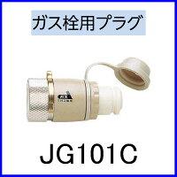 ガス栓用プラグJG101C